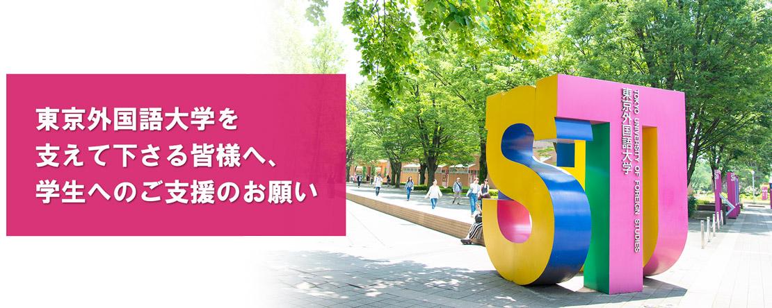 東京外国語大学を支えて下さる皆様へ、学生へのご支援のお願い